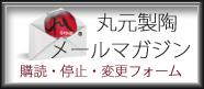 丸元製陶メールマガジン